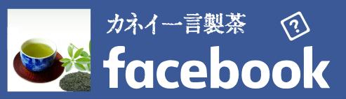 カネイ一言製茶Facebook